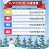 Go Toエステ♡Winter キャンペーン