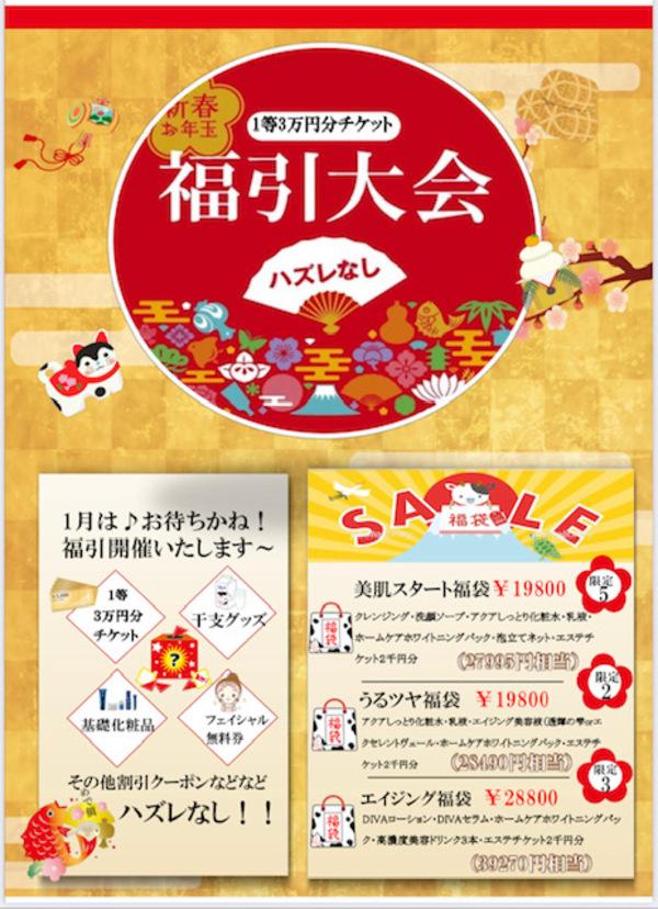 毎年恒例!!1月はハズレなしの福引大会☆彡&美容福袋個数限定販売
